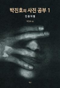 박진호의 사진 공부. 1: 인종차별