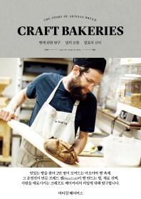 크래프트 베이커리(Craft Bakeries)