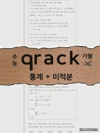 수능 qrack 통계 미적분 가형