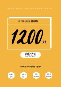 고등 물리학1(상) 1200제 5지선다형: 역학편