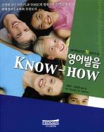 영어학습자가 꼭 알아야 할 영어발음 KNOW HOW
