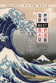 일본문학 BEST 중편소설 모음 (큰 글씨 한글판)