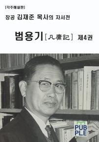 장공 김재준 목사의 자서전 - 범용기 제4권