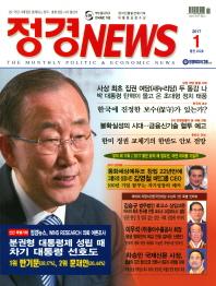정경뉴스 (1월호)