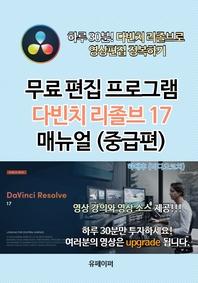 무료 편집 프로그램 다빈치 리졸브 17 매뉴얼 (중급편)