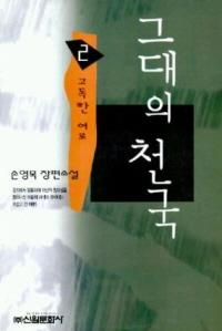 그대의 천국 2