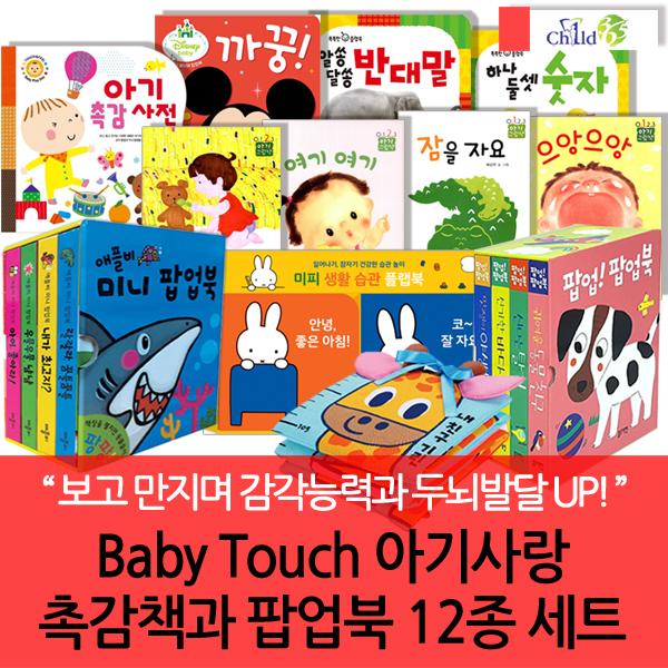 (상품권5천원 증정)Baby Touch 아기사랑 촉감책과 헝겊책 12종세트