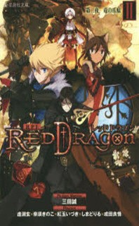 RPF(ロ-ルプレイングフィクション)レッドドラゴン 2