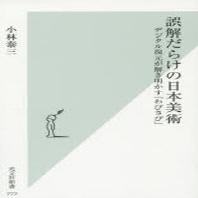 誤解だらけの日本美術 デジタル復元が解き明かす「わびさび」