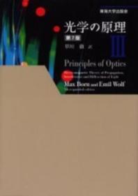 光學の原理 3