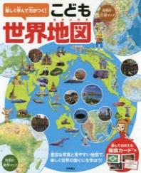 樂しく學んで力がつく!こども世界地圖 豊富な寫眞と見やすい地圖で,樂しく世界の國ぐにを學ぼう!