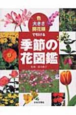 色.大きさ.開花順で引ける季節の花圖鑑