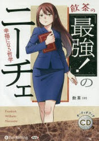 CD 飮茶の「最强!」のニ-チェ