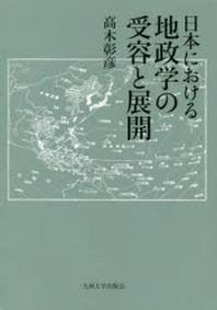 日本における地政學の受容と展開