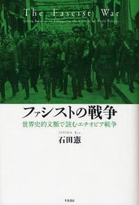 ファシストの戰爭 世界史的文脈で讀むエチオピア戰爭