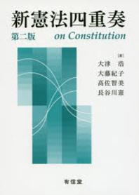 新憲法四重奏