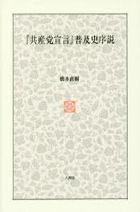 「共産黨宣言」普及史序說