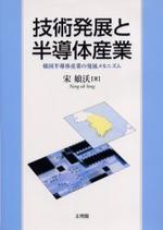 技術發展と半導體産業 韓國半導體産業の發展メカニズム