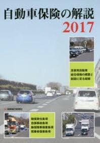 自動車保險の解說 2017
