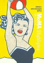 모마 하이라이트 (350점의 뉴욕 현대미술관 컬렉션)