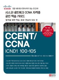 시스코 네트워크 CCNA 자격증 공인 학습 가이드 CCENT/CCNA ICND1 100-105