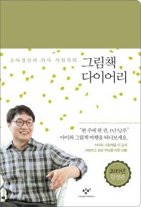 소아정신과 의사 서천석의 그림책 다이어리(2019년 한정판)