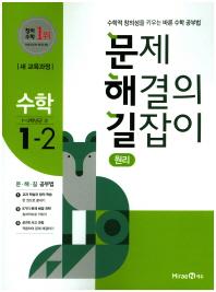 문제 해결의 길잡이 초등 수학 1-2(원리)(2020)