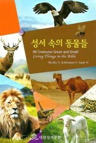 성서 속의 동물들