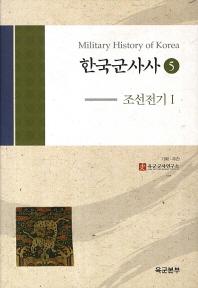 한국군사사. 5: 조선전기. 1