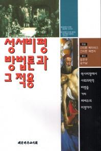 성서비평 방법론과 그 적용