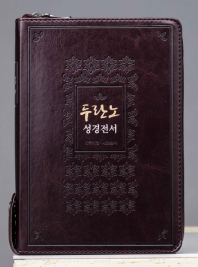 두란노 성경전서(다크브라운)(개역개정)(NKR72TU)(합본)(색인)((지퍼)(새찬송가)