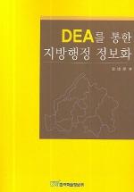 DEA를 통한 지방행정 정보화
