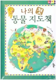 나의 첫 동물 지도책