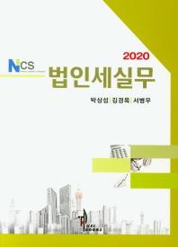 NCS 법인세실무(2020)