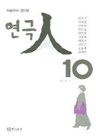 연극인 10