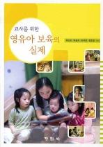 교사를 위한 영유아 보육의 실제