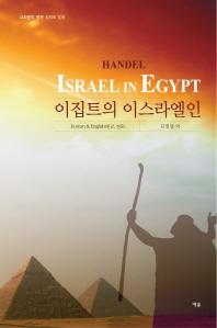 Handel 이집트의 이스라엘인