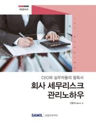 회사 세무리스크 관리노하우(2020)
