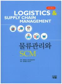 물류관리와 SCM