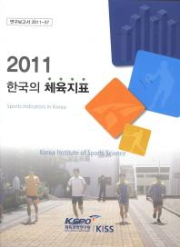 한국의 체육지표(2011)