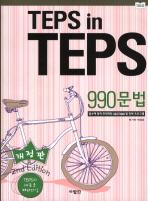 TEPS IN TEPS 990문법