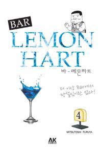 바 레몬하트(Bar Lemon Hart). 4