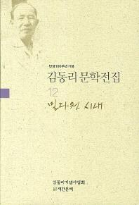 탄생 100주년 기념 김동리 문학전집. 12: 밀다원 시대