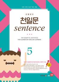 초등코치 천일문 Sentence. 5(세이펜 적용)