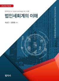 법인세회계의 이해(2020