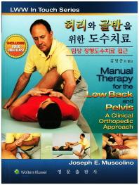 허리와 골반을 위한 도수치료