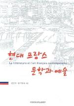현대프랑스 문학과 예술