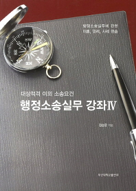 대상적격 이외 소송요건 행정소송실무 강좌. 4