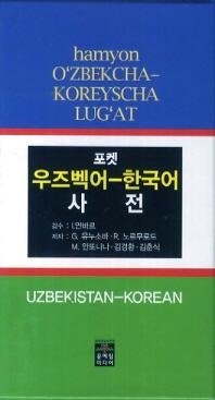 포켓 우즈벡어 한국어 사전