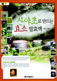 산야초로 만드는 효소 발효액. 1